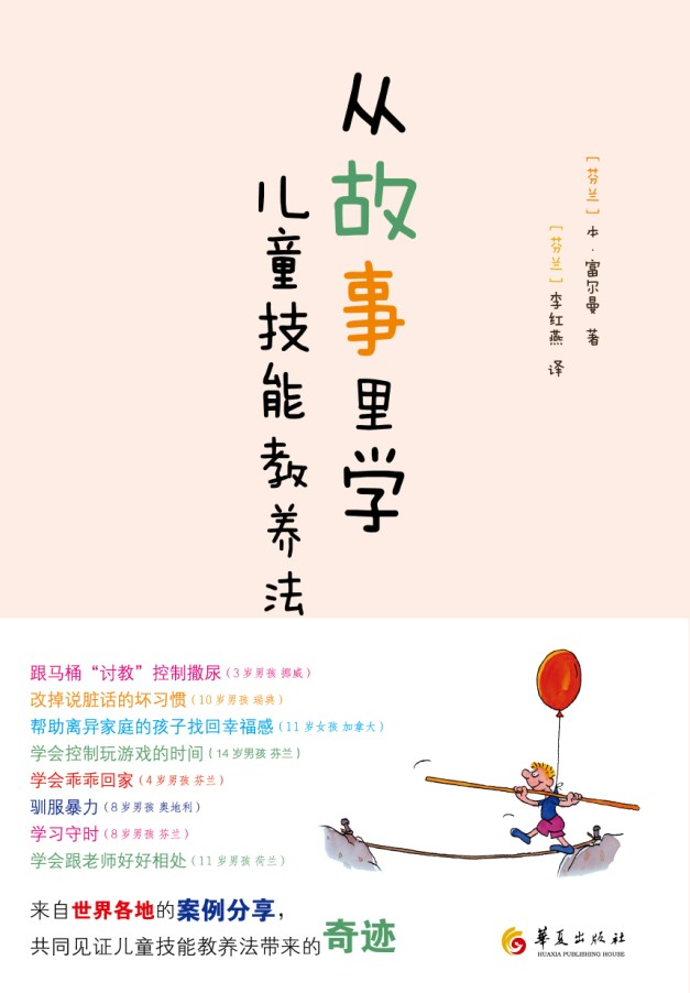 kids skills in action cover Taiwan